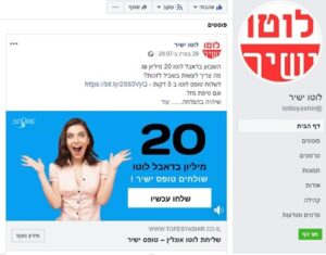 lotto-Facebook-campaign