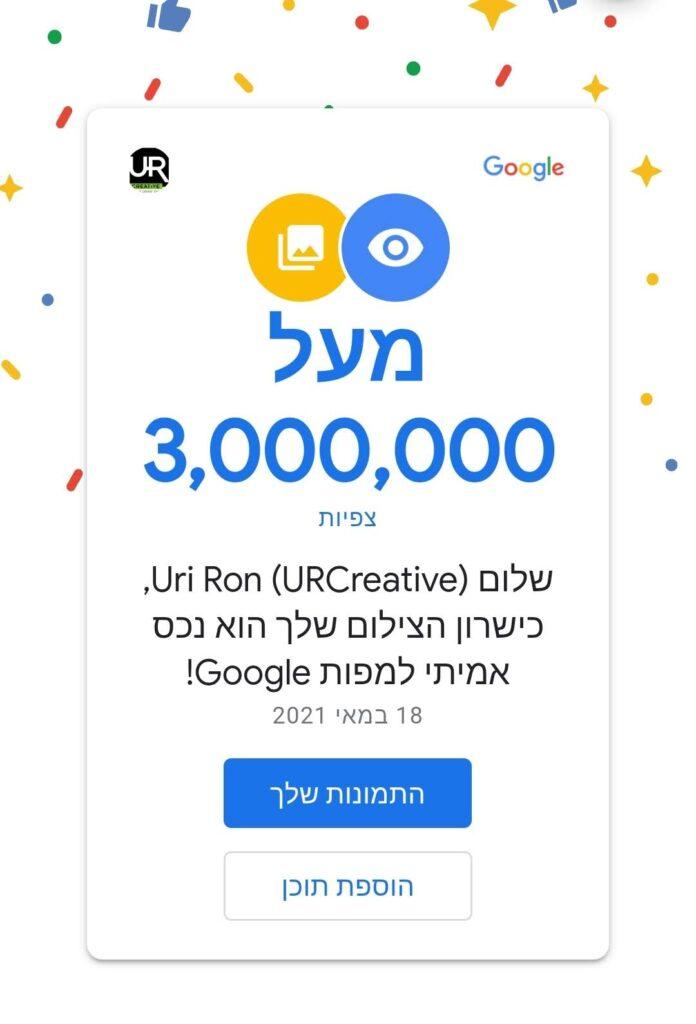 הוספת עסק לגוגל Google