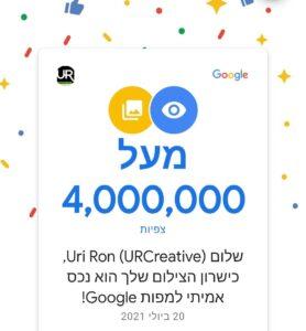 גוגל מפס